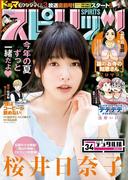 週刊ビッグコミックスピリッツ 2016年34号(2016年7月16日発売)