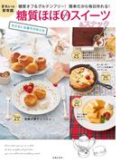 【期間限定価格】糖質ほぼゼロスイーツ&スナック