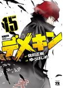 デメキン 15(ヤングチャンピオン・コミックス)