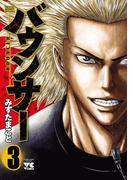 バウンサー 3(ヤングチャンピオン・コミックス)