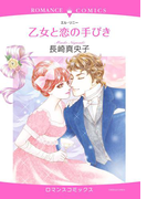 乙女と恋の手びき(ハーモニィコミックス)