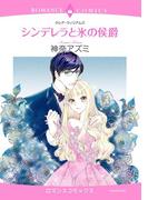 シンデレラと氷の侯爵(ハーモニィコミックス)
