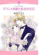 グラント伯爵と虹色の宝石(ハーモニィコミックス)