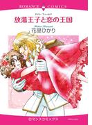 放蕩王子と恋の王国(ハーモニィコミックス)