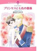プリンセスと七色の薔薇(ハーモニィコミックス)