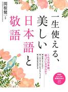 一生使える、美しい日本語と敬語(PHPビジュアル実用BOOKS)