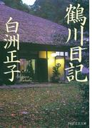 鶴川日記(PHP文芸文庫)