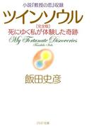 小説『教授の恋』収録 ツインソウル 完全版(PHP文庫)