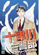 十津川警部ミステリースペシャル 白鳥殺人事件(MBコミックス)