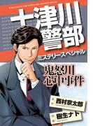 十津川警部ミステリースペシャル 鬼怒川心中事件(MBコミックス)