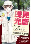 浅見光彦ミステリースペシャル 御堂筋殺人事件(MBコミックス)