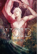 VOID(10)(ビーボーイデジタルコミックス)