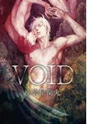 VOID(4)(ビーボーイデジタルコミックス)