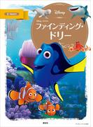 【期間限定価格】ファインディング・ドリー(ディズニーゴールド絵本)