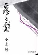 霧と影(新潮文庫)(新潮文庫)