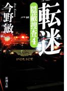 転迷―隠蔽捜査4―(新潮文庫)(新潮文庫)