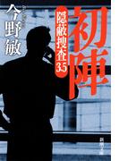 初陣―隠蔽捜査3.5―(新潮文庫)(新潮文庫)