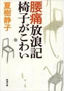 腰痛放浪記 椅子がこわい(新潮文庫)(新潮文庫)