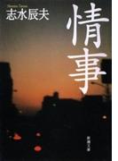 情事(新潮文庫)(新潮文庫)