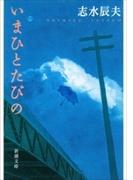 いまひとたびの(新潮文庫)(新潮文庫)
