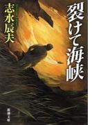 裂けて海峡(新潮文庫)(新潮文庫)