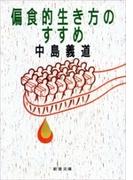 偏食的生き方のすすめ(新潮文庫)(新潮文庫)