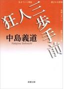 狂人三歩手前(新潮文庫)(新潮文庫)