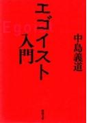 エゴイスト入門(新潮文庫)(新潮文庫)
