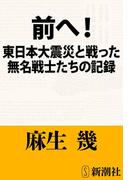 前へ!―東日本大震災と戦った無名戦士たちの記録―(新潮文庫)(新潮文庫)