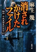 消されかけたファイル―昭和・平成裏面史の光芒Part2―(新潮文庫)(新潮文庫)