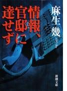 情報、官邸に達せず(新潮文庫)(新潮文庫)