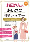 【期間限定価格】新版 お母さんのあいさつ・手紙・マナー