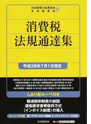 消費税法規通達集 平成28年7月1日現在