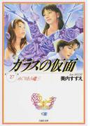 ガラスの仮面 第27巻 めぐりあう魂 1 (白泉社文庫)(白泉社文庫)