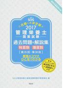 管理栄養士国家試験過去問題&解説集 科目別 項目別 2017