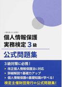 一般社会人に必須の個人情報保護実務検定3級公式問題集
