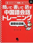 聞いて・書いて・話す中国語会話トレーニング 3つのステップで確実に身につく! 基礎会話編