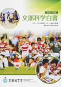 文部科学白書 平成27年度 スポーツ庁の創設とスポーツ政策の推進 教育再生の着実な実施