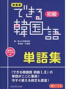 新装版 できる韓国語 初級単語集