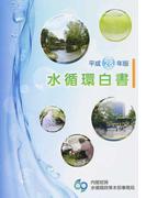 水循環白書 平成28年版