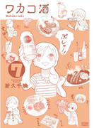ワカコ酒 7巻