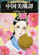 まんがグリム童話 中国美醜譚(ぶんか社コミック文庫)
