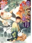鏡花あやかし秘帖 月 (NORA COMICS)(ノーラコミックス)