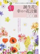 誕生花と幸せの花言葉366日 あなたと大切な人に贈る幸福の花図鑑 新装版