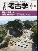 季刊考古学 第136号 特集・西日本の「天智紀」山城