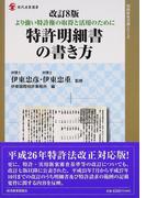 特許明細書の書き方 より強い特許権の取得と活用のために 改訂8版 (現代産業選書 知的財産実務シリーズ)(現代産業選書)
