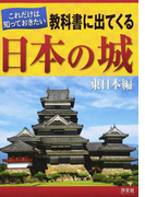 教科書に出てくる日本の城 2巻セット