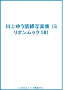 川上ゆう緊縛写真集 (ミリオンムック 58)