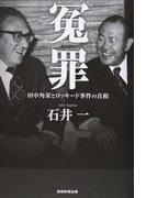 冤罪 田中角栄とロッキード事件の真相