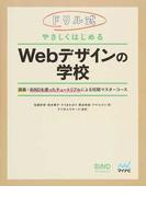 ドリル式やさしくはじめるWebデザインの学校 講義+BiNDを使ったチュートリアルによる短期マスターコース
